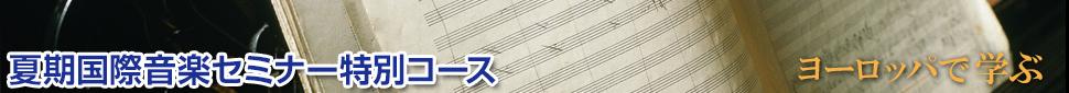 夏期国際音楽セミナー特別コース