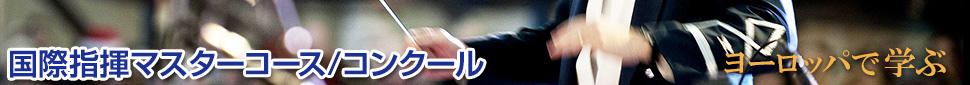 国際指揮マスターコース/コンクール